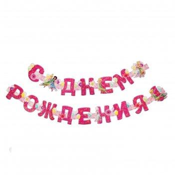 Гирлянда на люверсах с днем рождения!, феи