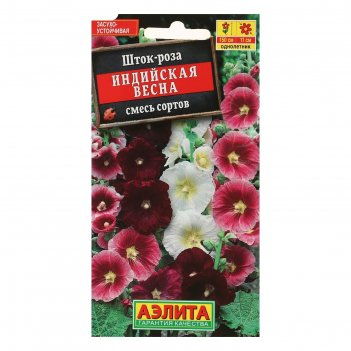 Семена   шток-роза индийская весна, смесь сортов , 0,3г
