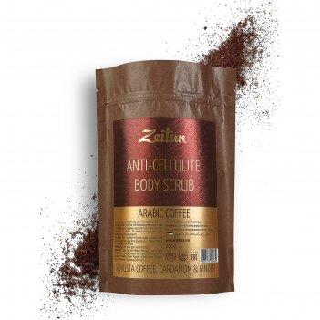 Антицеллюлитный скраб для тела zeitun кофе по-арабски, 200 г