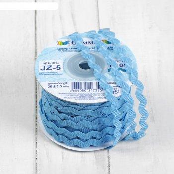 Тесьма отделочная «зигзаг», 5 мм, 30 ± 1 м, цвет голубой