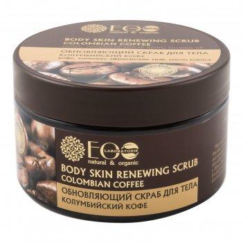 Скраб для тела ecolab обновляющий, колумбийский кофе, 250 мл