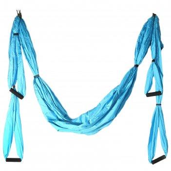 Гамак для йоги 250х140 см, цвет голубой