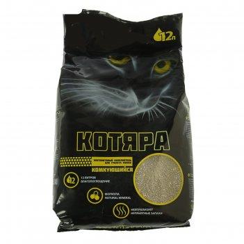 Наполнитель минеральный комкующийся котяра 5 кг