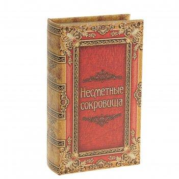 Сейф-книга несметные сокровища, обтянута искусственной кожей