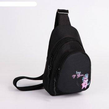 Сумка-рюкзак «единорог», 15х10х26 см, отд на молнии, н/карман, регул ремен