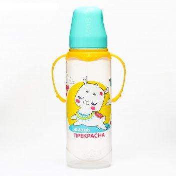 Бутылочка для кормления лама 250 мл цилиндр, с ручками, цвет бирюзовый