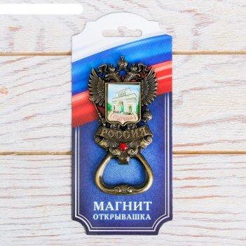 Магнит-открывашка «герб» (ставрополь - арка) латунь, 5 х 9,7 см