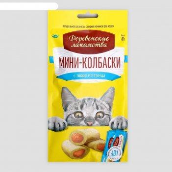 Мини-колбаски деревенские лакомства для кошек, с пюре из тунца, 4 х 10 г