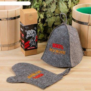 Набор 100% мужику! шапка, рукавица