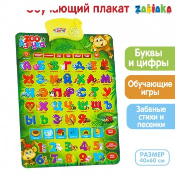 Обучающий электронный плакат zoo азбука, работает от батареек
