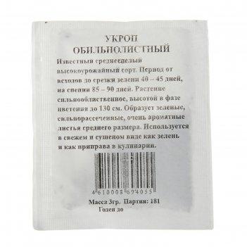 Семена укроп обильнолистный б/п, 3 гр.