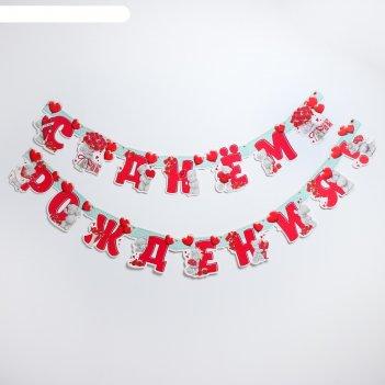 Гирлянда поздравительная с днем рождения!, me to you, сердца, дл. 300 см