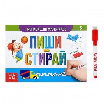 Многоразовая книжка с маркером «пиши-стирай. прописи для мальчиков», 12 ст