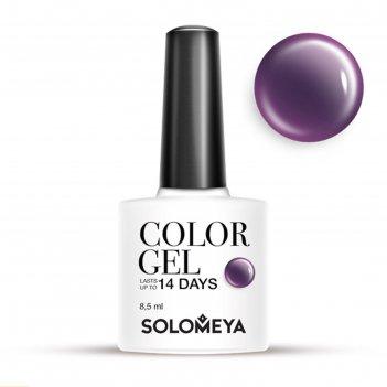 Гель-лак solomeya color gel orion, 8,5 мл