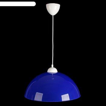 Люстра подвес сафари 2 1 лампа 40w e27 синий
