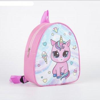 Рюкзак детский unicorn dream, 23х20,5 см
