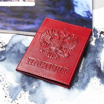 Обложка для паспорта, герб, цвет красный