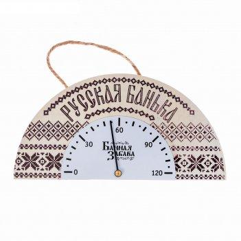 Термометр полукруглый банный русская банька