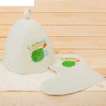 Банный набор: шапка, коврик и рукавица легкого пара и крепкого здоровья