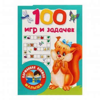 Карманная книжка малыша. 100 игр и задачек