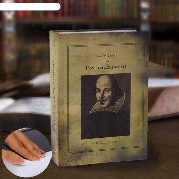 Сейф-книга «ромео и джульетта», 21х15,5х5 см