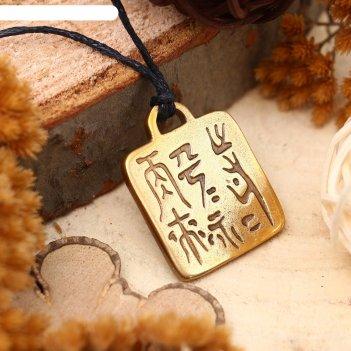 Амулет из ювелирной бронзы китайская магическая печать (рекомендуется для