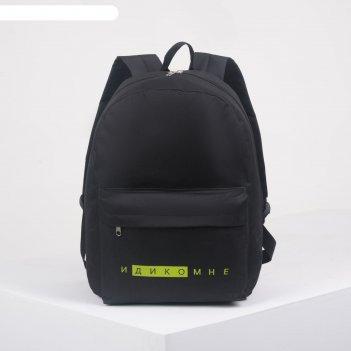 Рюкзак молод mini, 29*12*37, отд на молнии, н/карман, черн фон/зеленый при