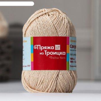 Пряжа сакура 100% вискоза 180м/100гр (0192 песочный)