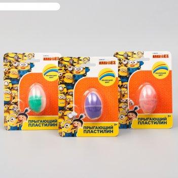 Жвачка для рук меняющая цвет, прыгающий пластилин, гадкий я, в яйце, 14 гр