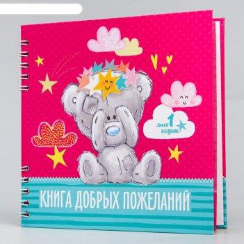 Книга пожеланий, me to you