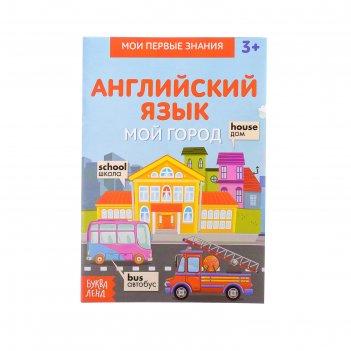 Книжка-шпаргалка по английскому языку «мой город», 8 стр.