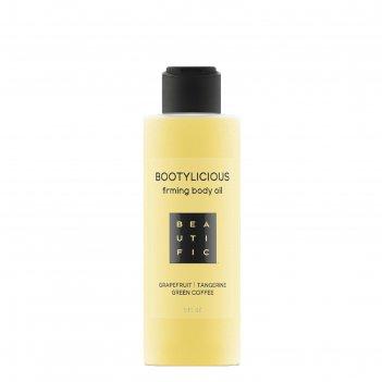 Антицеллюлитное масло для тела beautific bootylicious, для упругости тела,