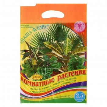 Почвогрунт для комнатных растений 2,5 л (1,5 кг) пальма