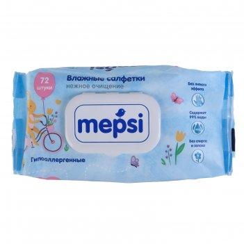 Салфетки влажные детские mepsi с экстрактом алоэ вера, 72 шт.