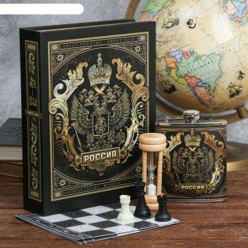 Набор фляжка 210 мл, шахматы, песочные часы россия