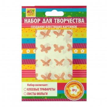 Набор для творчества трафареты 2 вида + фольга 3 листа бабочки листочки