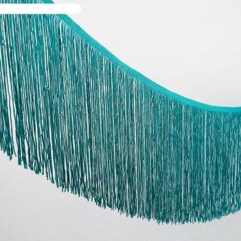 Тесьма декоративная «бахрома», 20 см, 5±1м, цвет зелёный