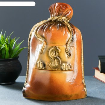 Копилка мешок сто тысяч коричневый 30см