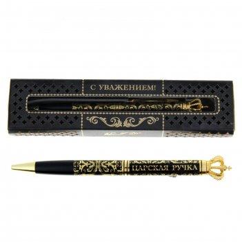 Ручка подарочная царская ручка