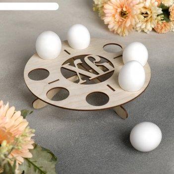 Подставка для пасхальных яиц «хв», 21x21x4 см