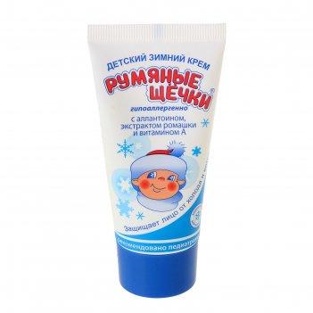 Крем для лица  детский морозко румяные щечки 50мл