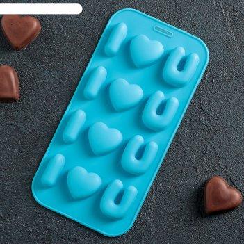 Форма для льда и шоколада 12 ячеек я тебя люблю 20x10x1 см, цвета микс