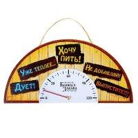 Термометр с полукруглой шкалой дует!