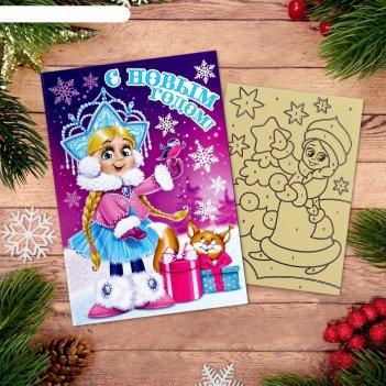 Новогодняя фреска в открытке снегурочка, набор: песок 9 цветов 2гр, стека