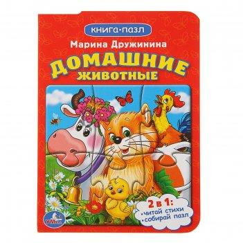 Книжка с пазлами «домашние животные». дружинина м.