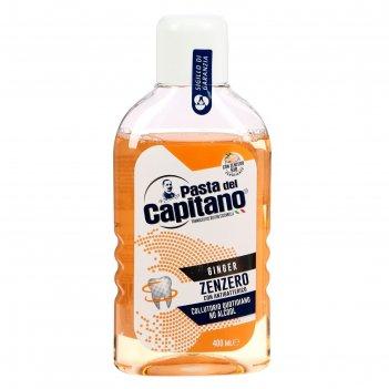 Ополаскиватель д/полости рта pasta del capitano антибактериальная защита,