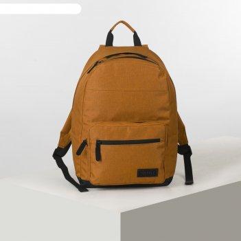 Рюкзак молодежный grizzly rq-008-1 41*28*18 кирпичный