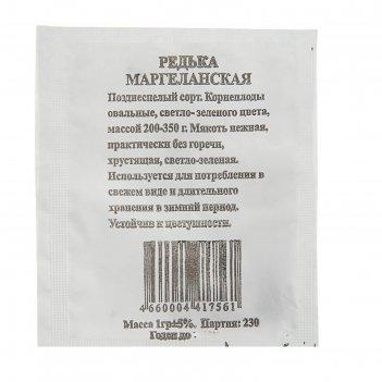 Семена редька маргеланская б/п, 1 гр.