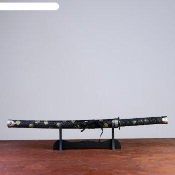 Сувенирное изделие катана, ножны текстиль чёрный сзолотыми кругами 90см на