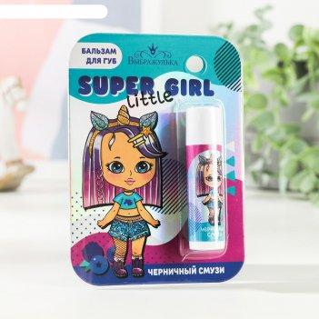 Бальзам для губ детский super little girl4 грамма, с ароматом черники